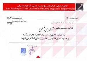 گواهینامه انجمن مهندسین مشاور آذربایجانشرقی