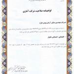 گواهینامه صلاحیت خدمات آماری