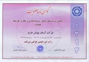 گواهینامه انجمن شرکتهای مشاور