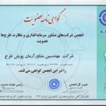 گواهینامه عضویت در مجامع